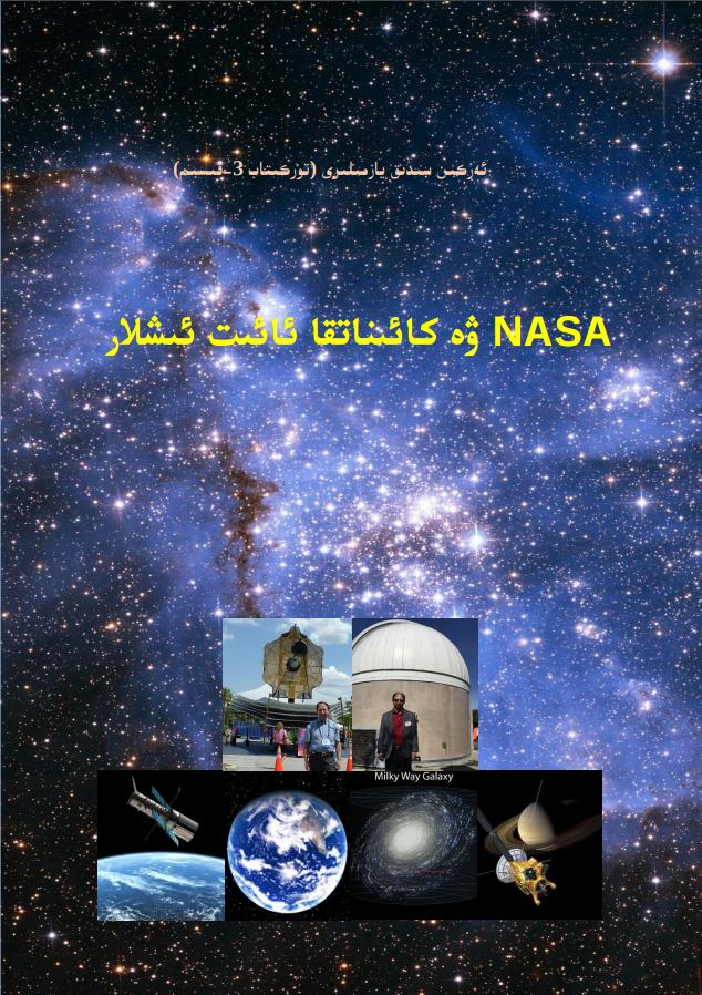 NASA ۋە كائىناتقا ئائىت ئىشلار (ئەركىن سىدىق), ئېلكىتاب تورى