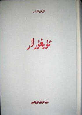 Uyghurlar Turghun Almas Uyghurche kitap 305 e1496138639538 - تۇرغۇن ئالماس : ئۇيغۇرلار (سىكاننىر نۇسخا)