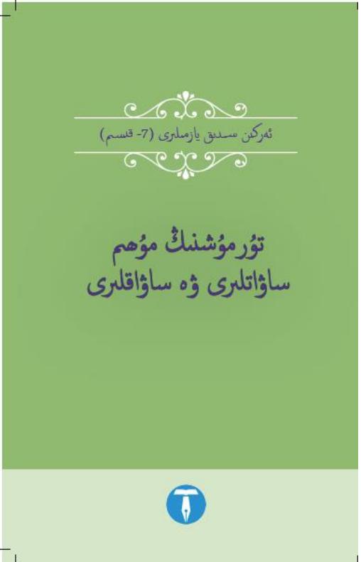 erkin sidiq turmushq sawatliri - تۇرمۇشنىڭ مۇھىم ساۋاتلىرى ۋە ساۋاقلىرى(ئەركىن سىدىق)