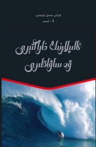 ghaliplarning tejribisi sawaqliri 190x290 - غالىپلارنىڭ خاراكتىرى ۋە ساۋاقلىرى(ئەركىن سىدىق)