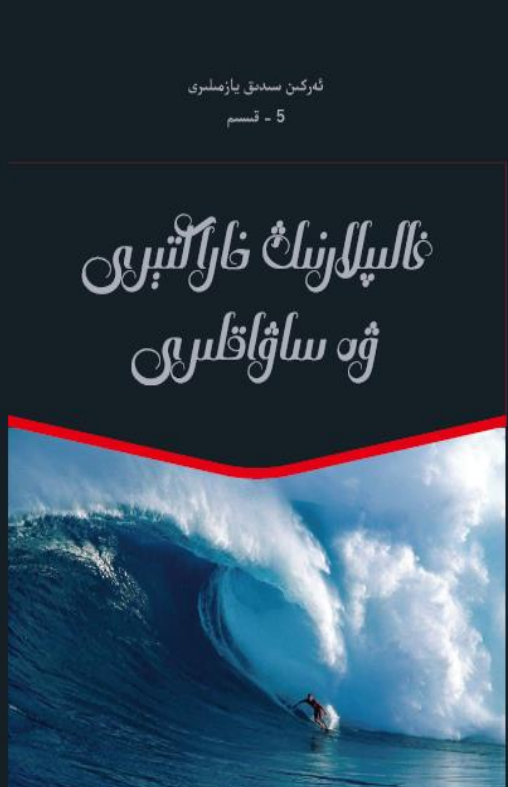ghaliplarning tejribisi sawaqliri - غالىپلارنىڭ خاراكتىرى ۋە ساۋاقلىرى(ئەركىن سىدىق)