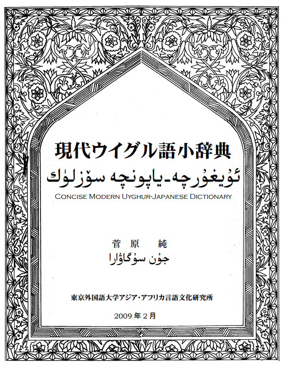 A Concise Uyghur Japanese Dict - ئۇيغۇرچە-ياپونچە سۆزلۈك