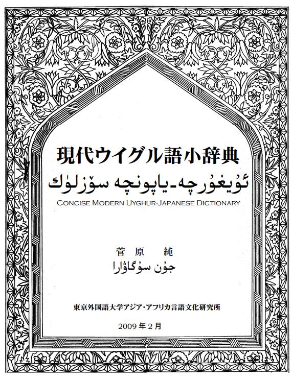 A Concise Uyghur Japanese Dict - ئۇيغۇرچە-ياپونچە سۆزلۈك