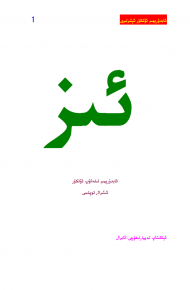 Abdurehim Otkur Sheirliri 190x290 - ئابدۇرەھىم تىلەشۇپ ئۆتكۈر شىئېرلار توپلىمى