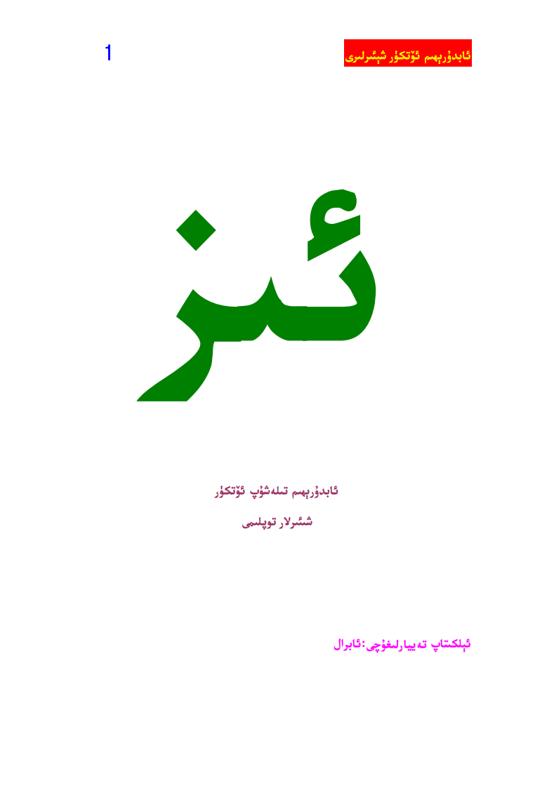 Abdurehim Otkur Sheirliri - ئابدۇرەھىم تىلەشۇپ ئۆتكۈر شىئېرلار توپلىمى