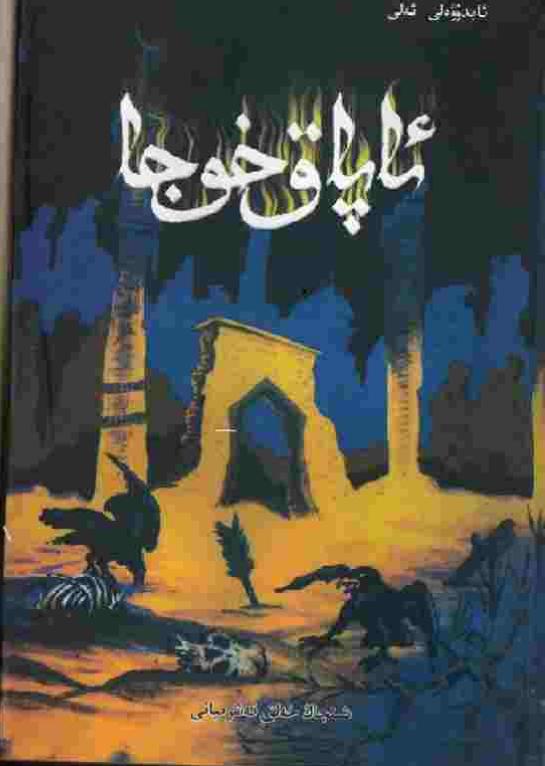 Apaq Ghoja - ئاپاق غوجا (ئابدۇۋەلى ئەلى)