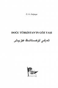 DoguTurkistan inGozYashi2 190x290 - شەرقىي تۈركىستاننىڭ كۆز يېشى(غ.ئو.زۇلپىقار)