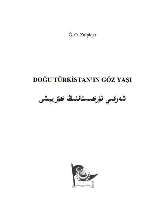 DoguTurkistan inGozYashi2 - شەرقىي تۈركىستاننىڭ كۆز يېشى(غ.ئو.زۇلپىقار)