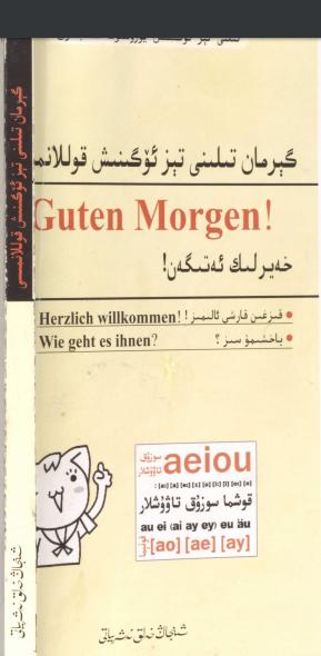 German tili qollanmis - گېرمان تىلىنى تىز ئۆگىنىش قوللانمىسى