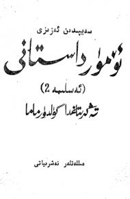 Omur Dastani 2 190x290 - ئۆمۈر داستانى : تەڭرىتاغدا گۈلدۈرماما (2)- سەيپىدىن ئەزىزى