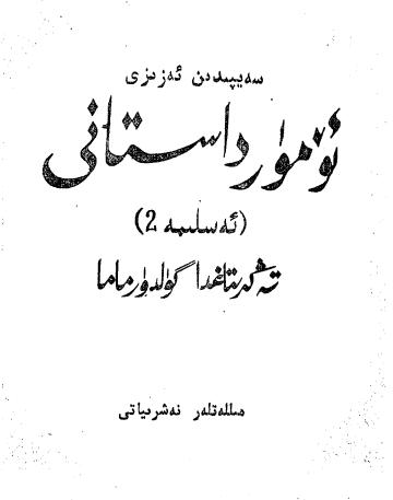Omur Dastani 2 - ئۆمۈر داستانى : تەڭرىتاغدا گۈلدۈرماما (2)- سەيپىدىن ئەزىزى