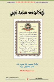 UYGHUR Abduxaliq Uyghur sheir 190x290 - ئابدۇخالىق ئۇيغۇر شېئىرلىرى توپلىمى