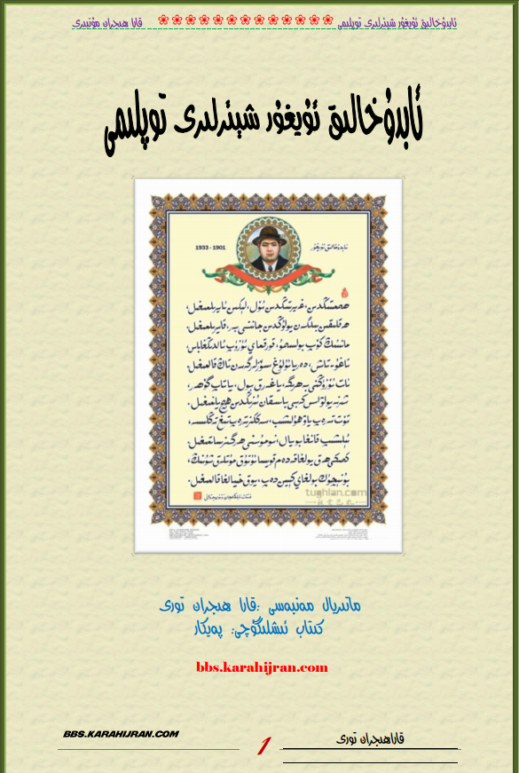 UYGHUR Abduxaliq Uyghur sheir - ئابدۇخالىق ئۇيغۇر شېئىرلىرى توپلىمى