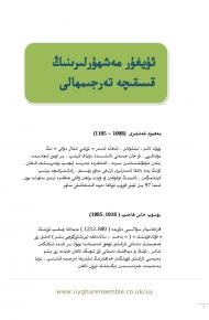 Uyghur meshhurlirining terjimhali 190x290 - ئۇيغۇر مەشھۇرلىرىنىڭ قىسقىچە تەرجىمىھالى