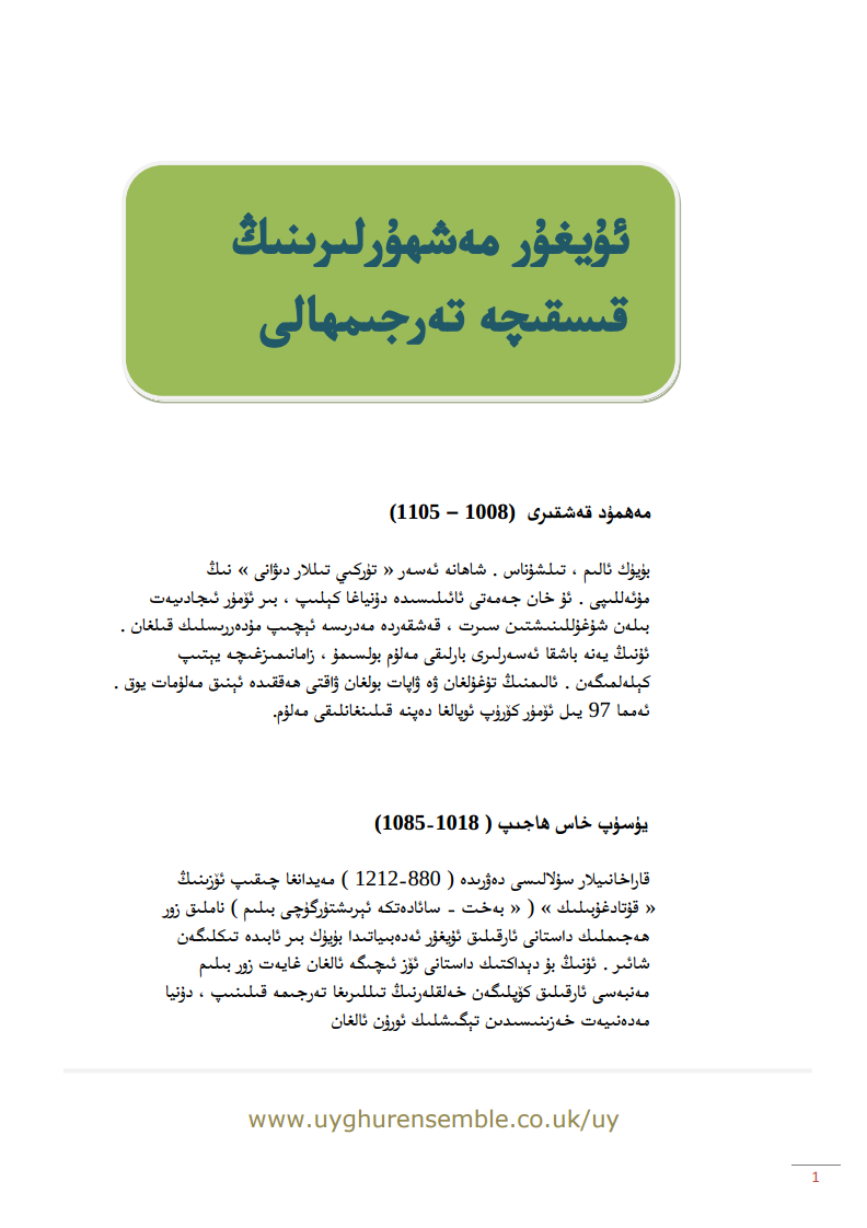 Uyghur meshhurlirining terjimhali - ئۇيغۇر مەشھۇرلىرىنىڭ قىسقىچە تەرجىمىھالى