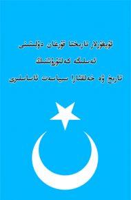 Uyghurlar tarixta qurghan dolitini eslige kelturushning tarix we xelqara siyaset asasliri 190x290 - ئۇيغۇرلار تارىختا قۇرغان دۆلىتىنى ئەسلىگە كەلتۈرۈشنىڭ تارىخ ۋە خەلقئارا سىياسەت ئاساسلىرى