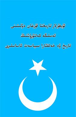 Uyghurlar tarixta qurghan dolitini eslige kelturushning tarix we xelqara siyaset asasliri - ئۇيغۇرلار تارىختا قۇرغان دۆلىتىنى ئەسلىگە كەلتۈرۈشنىڭ تارىخ ۋە خەلقئارا سىياسەت ئاساسلىرى