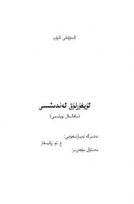 UyghurluqEndishisi 1 190x290 - ئۇيغۇرلۇق ئەندىشىسى(ئابدۇۋەلى ئايۇپ)
