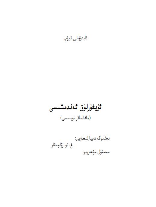 UyghurluqEndishisi 1 - ئۇيغۇرلۇق ئەندىشىسى(ئابدۇۋەلى ئايۇپ)