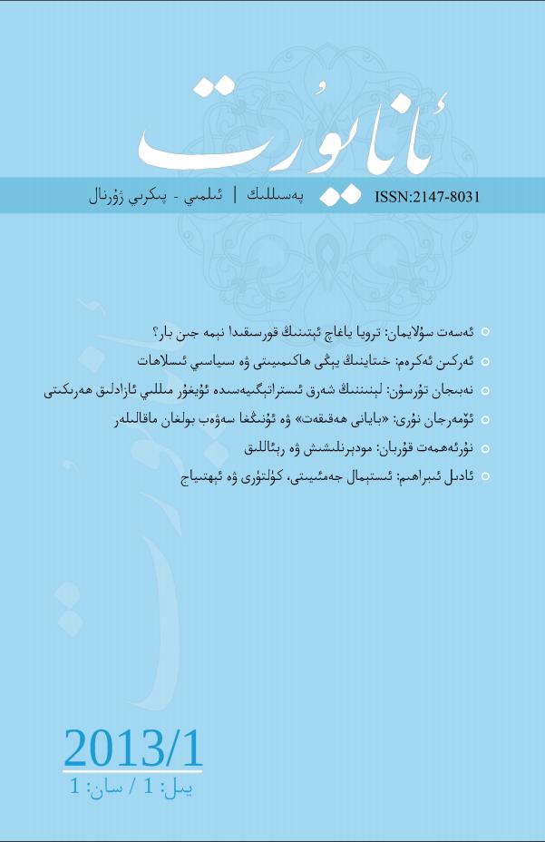 anayurt 1 - ئانا يۇرت ژۇرنىلى (2013-يىللىق 1- سان ئۇمۇمىي 1-سان)