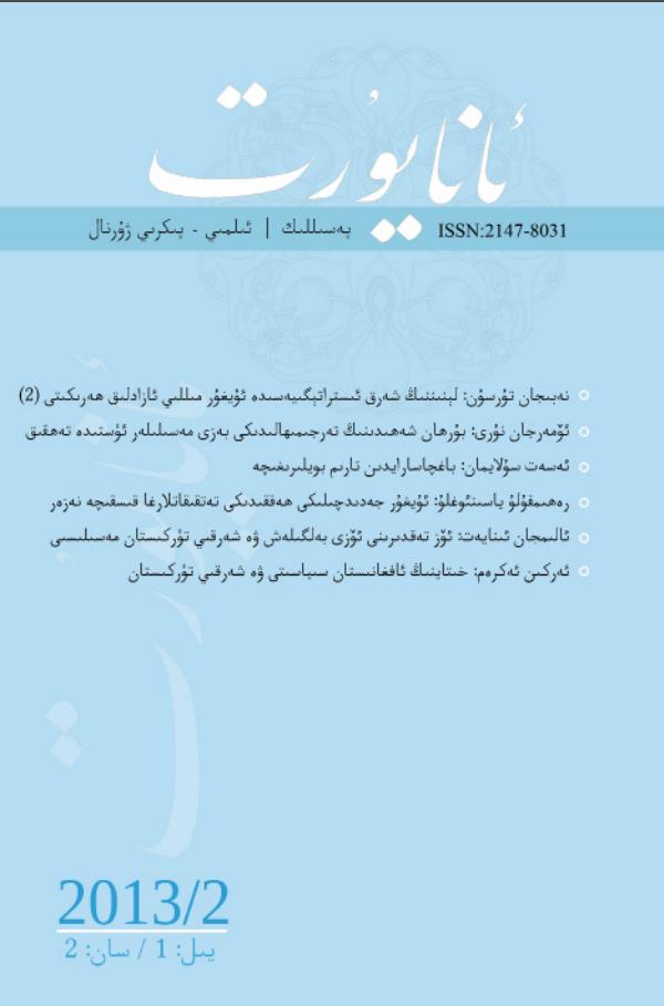 anayurt 2 - ئانا يۇرت ژۇرنىلى (2013-يىللىق 2- سان ئۇمۇمىي 2-سان)