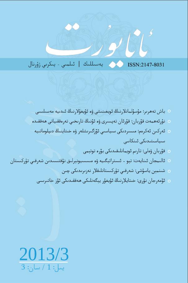 anayurt 3 - ئانا يۇرت ژۇرنىلى (2013-يىللىق 3- سان ئۇمۇمىي 3-سان)