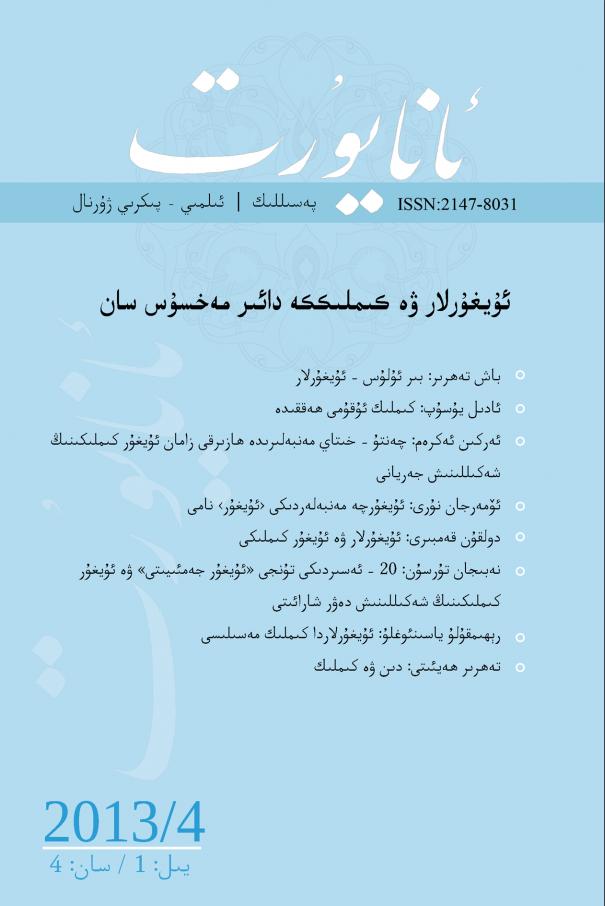 anayurt 4 - ئانا يۇرت ژۇرنىلى (2013-يىللىق 4- سان ئۇمۇمىي 4-سان)