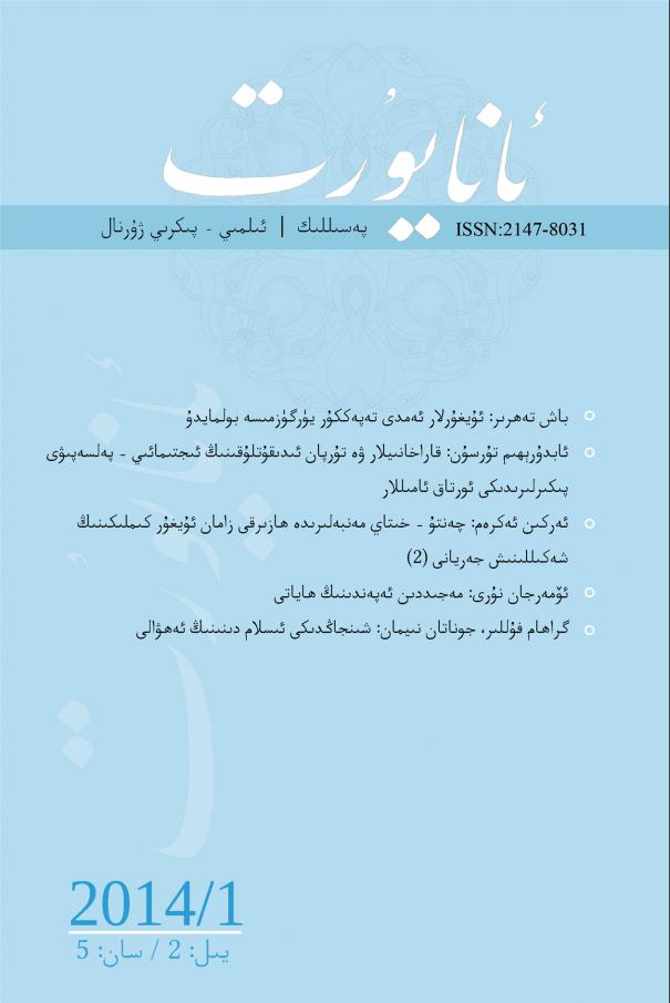 anayurt 5 - ئانا يۇرت ژۇرنىلى (2014-يىللىق 1- سان ئۇمۇمىي 5-سان)