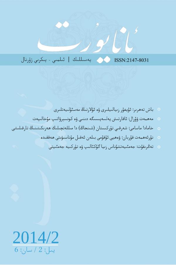 anayurt 6 - ئانا يۇرت ژۇرنىلى (2014-يىللىق 2- سان ئۇمۇمىي 6-سان)