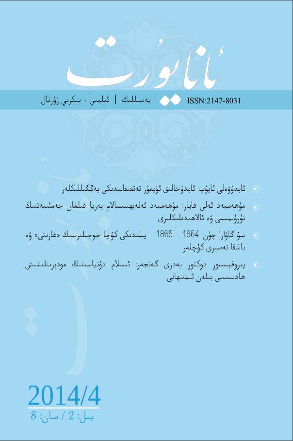 anayurt 8 - ئانا يۇرت ژۇرنىلى (2014-يىللىق 4- سان ئۇمۇمىي 8-سان)