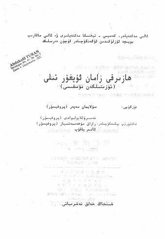 hazirqi zaman uyghur  - ھازىرقى زامان ئۇيغۇر تىلى
