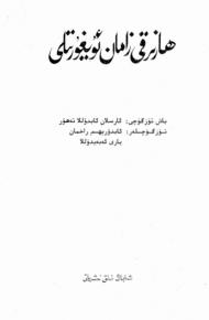hazirqi zaman uyghur 190x290 - ھازىرقى زامان ئۇيغۇر تىلى(3-بۆلۈم)