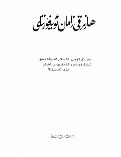 hazirqi zaman uyghur - ھازىرقى زامان ئۇيغۇر تىلى(3-بۆلۈم)