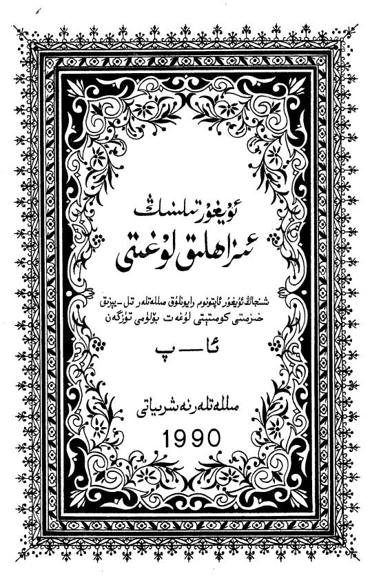 izahliq lughet - ئۇيغۇر تىلىنىڭ ئىزاھلىق لۇغىتى (1990-يىللىق نۇسخىسى)