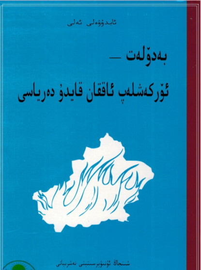 orkeshlep aqqan qaydo deryasi - بەدۆلەت - ئۆركەشلەپ ئاققان قايدۇ دەرياسى (3-كىتاب)