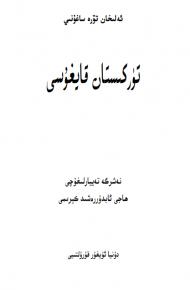 turkistan qayghusi 190x290 - تۈركىستان قايغۇسى (ئېلىخان تۆرە)