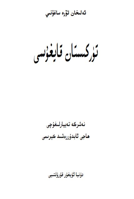 turkistan qayghusi - تۈركىستان قايغۇسى (ئېلىخان تۆرە)