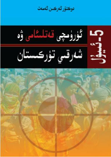 urumchi qetliami we sherqi turkistan - ئۈرۈمچى قەتلىئامى ۋە شەرقىي تۈركىستان