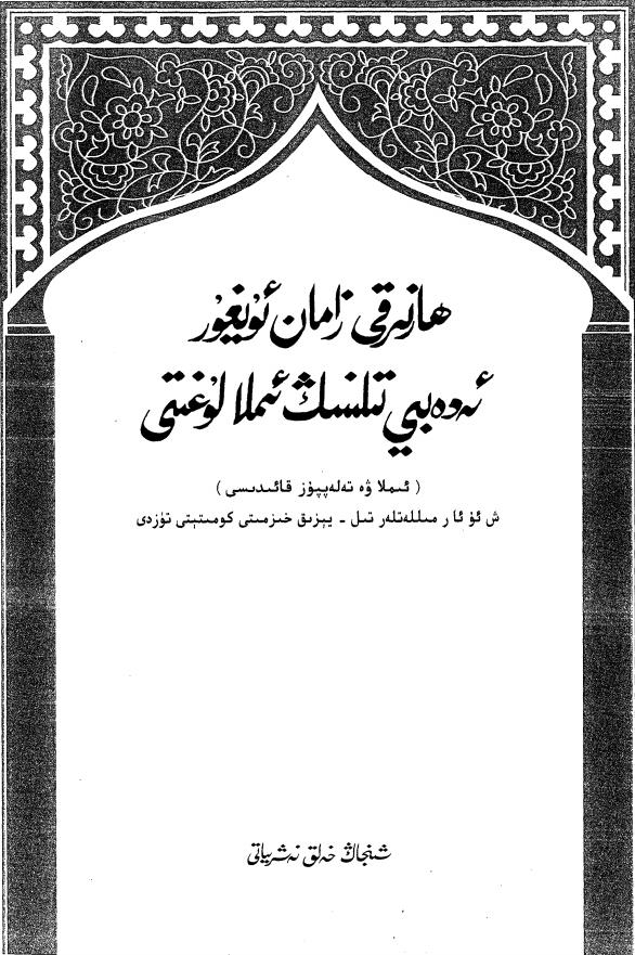 uyghur imla lughiti - ھازىرقى زامان ئۇيغۇر ئەدەبىي تىلىنىڭ ئىملا لۇغىتى(ئىملا ۋە تەلەپپۇز قائىدىسى)