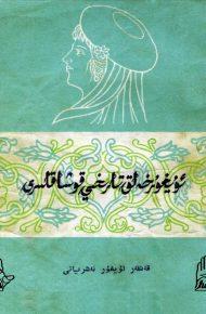 uyghur xeliq qoshaqliri 190x290 - ئۇيغۇر خەلىق تارىخى قوشاقلىرى