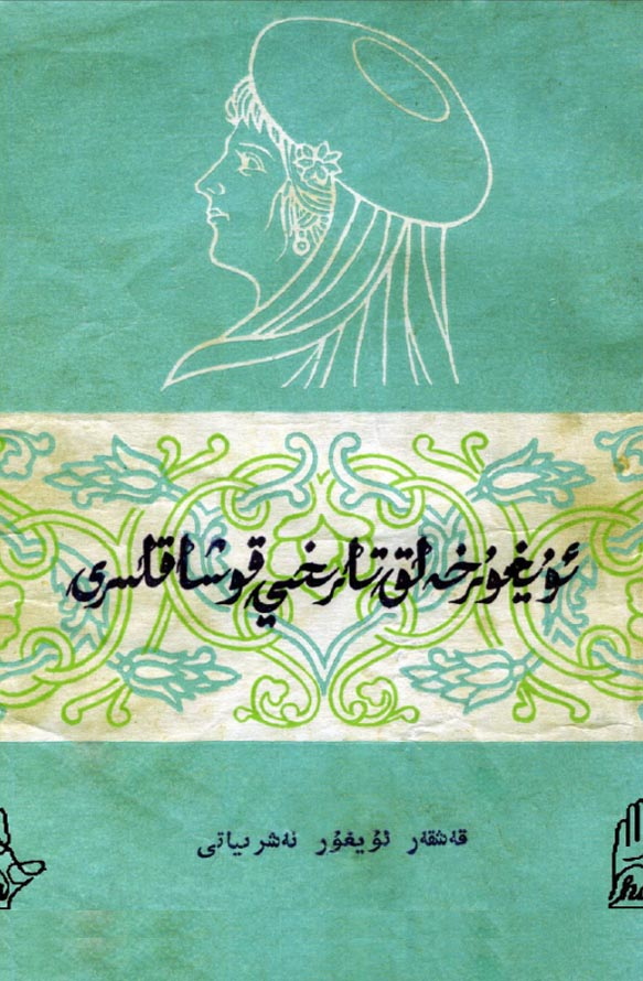 uyghur xeliq qoshaqliri - ئۇيغۇر خەلىق تارىخى قوشاقلىرى