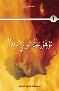 uyghurningorni1 - ئۇيغۇرنىڭ ئورنى نەدە (1-قىسىم)