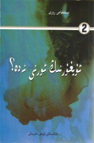 uyghurningorni2 190x290 - ئۇيغۇرنىڭ ئورنى نەدە (2-قىسىم)