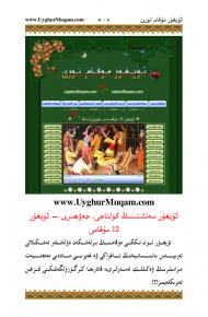 12Muqam 190x290 - 12 مۇقام