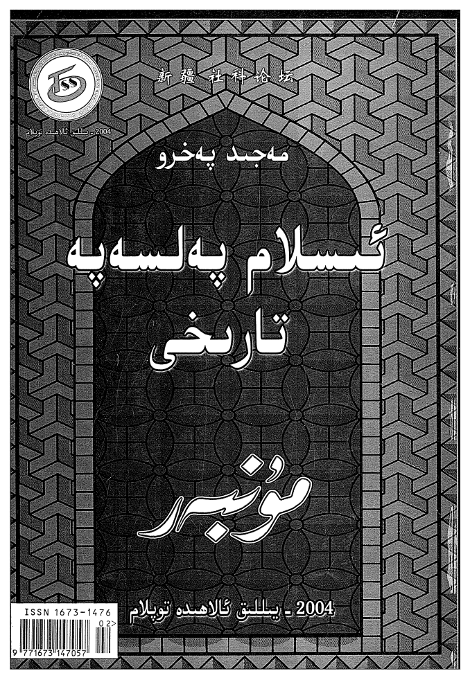 Jornallar islam pelsepesi - شىنجاڭ ئىجتىمائىي پەنلەر مۇنبىرى: ئىسلام پەلسەپە تارىخى(2004-يىللىق ئالاھىدە توپلام)