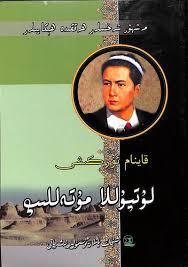 Qaynam Orkishi - قاينام ئۆركىشى (ئابدۇللاھ تالىپ)