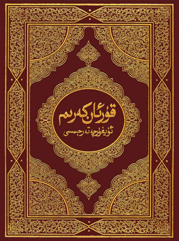 Qurankerim2 - قۇرئان كەرىم (ئۇيغۇرچە تەرجىمە تېكىسىتى)