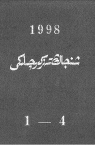 TEZKIRE1998 190x290 - شىنجاڭ تەزكىرىچىلىكى 1-4 (1998-يىل نەشىرى)