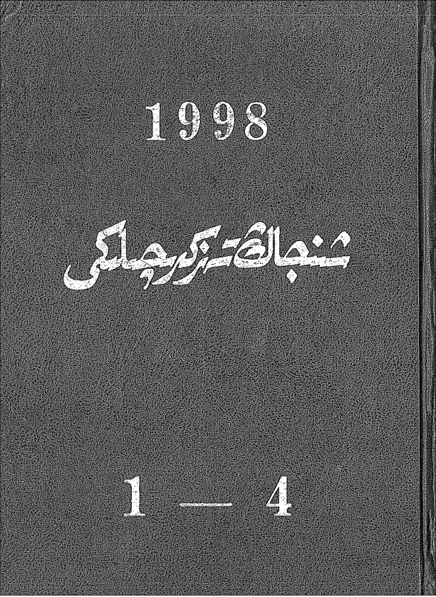 TEZKIRE1998 - شىنجاڭ تەزكىرىچىلىكى 1-4 (1998-يىل نەشىرى)