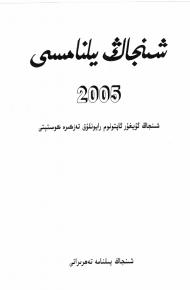 Tarih yilname2005 190x290 - شىنجاڭ يىلنامىسى 2005